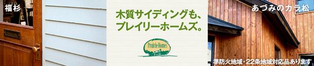 プレイリーホームズ株式会社[木材・木質系サイディング]