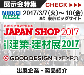 NIKKEI MESSE 街づくり・店づくり総合展2017