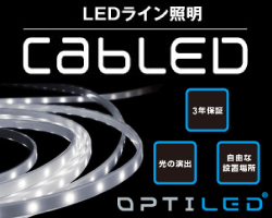 株式会社OPTILED LIGHTING
