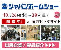 NIKKEI MESSE 街づくり・店づくり総合展2016