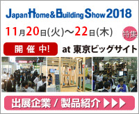 Japan Home & Building Show 2018 特集ページ