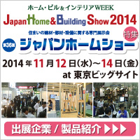 Japan Home & Building Show 2014ページ