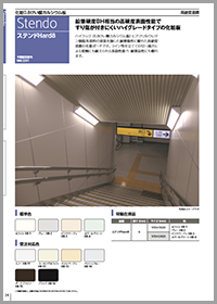 ステンドHARD8【高硬度塗膜化粧ボード】