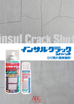 セメント補修材【インサルクラックシャット】