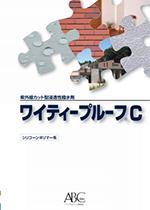 紫外線カット型浸透性撥水剤【ワイティープルーフC】
