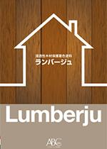 木材保護塗料【ランバージュ シリーズ】