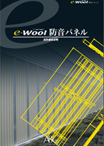 高性能防音壁【e・wool防音パネル】