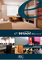 e・wool防音シリーズ