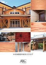 浸透性木材保護着色塗料【ワイティープルーフW】
