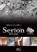 絹雲母石内装塗壁材【インサルセリオン】