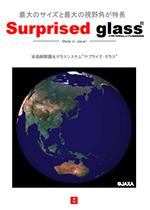 サプライズ・ガラス