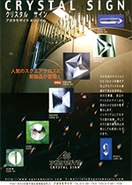 クリスタルサイン【アガタモザイクオリジナル】