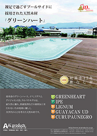 業界初!15年品質保証を可能にした南米産ハードウッド高耐久天然木 フェンス材「グリーンハート」