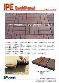 南高耐久天然木米産ハードウッド「イペ」デッキパネル