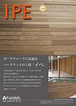 業界初!20年品質保証を可能にした南米産ハードウッド高耐久天然木 フェンス材「イペ」