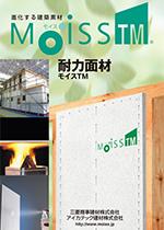 モイスTM (耐力面材)