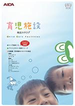 キッズ洗面セット(アクリル人工大理石シンク+専用キャビネット)