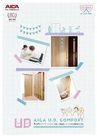 U.D.コンフォート(高齢者住宅向け機能建具)