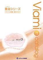 「美浴 Viami®シリーズ」ストレッチャー式シャワー入浴装置【NS5000A / NS5000】