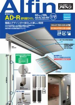 AD-R(逆勾配ひさし 出幅500~3000mm)