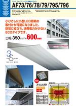 ひさし AFシリーズ(出幅350~600mm)