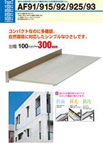 ひさし AF9シリーズ(出幅100~300mm)