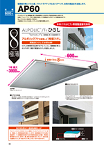 ALPOLIC(アルポリック)ひさし AP60