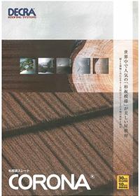 ガルバリューム鋼板屋根材【コロナ】