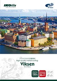 イコタイル社製屋根材「Viksen(ヴィクセン)」