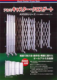 アルミキャスター・クロスゲート【AXG20シリーズ】