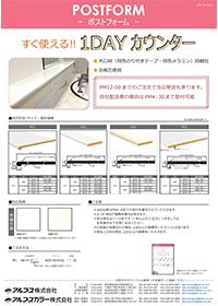 4VOC対策 ポストフォームカウンター【1DAYカウンター】