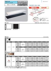 固定寸法ランバーポリ【4VOC対策ポリエステル両面化粧板】