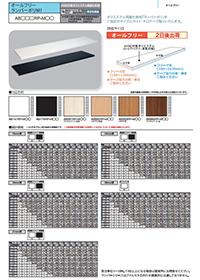 オールフリー ランバーポリM1【4VOC対策ポリエステル両面化粧板】