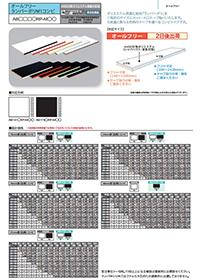 オールフリー ランバーポリM1コンビ【4VOC対策ポリエステル両面化粧板】