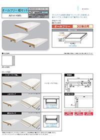 オールフリー 框セット【押入・クロゼット向け枕棚(框・棚板 分離型)】
