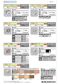 木口テープ【フレキテープ・オレフィンテープ・      鏡面テープ・突板テープ等】
