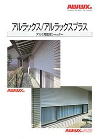 アルミ電動窓シャッター【アルラックス CD200】