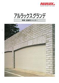 店舗・車庫シャッター【アルラックスグランデ CD70】