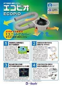 床下用撹拌換気システム【MS-301】