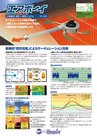 天井裏用撹拌換気システム【YK-301】