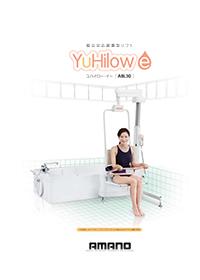 介護入浴装置「ユハイロー・イー ABL30」(リフト入浴)