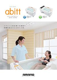 介護入浴装置「アビット A77R/A77RS」(個別入浴)