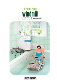 介護入浴装置「ウィンドミル ABL-1700」(リフト入浴)
