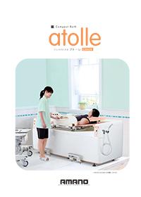 介護入浴装置「アトーレ CB500-D」(寝位入浴)