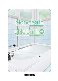 介護入浴装置「エイブルバス・イー ASB550」(個別入浴)
