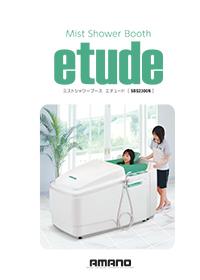 介護入浴装置「エチュード SBS2300E」(シャワー入浴)