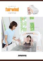 介護入浴装置「フェアーウィンド」(座位入浴)