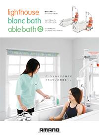 介護入浴装置「ライトハウス ABL40」(リフト入浴)