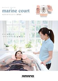 介護入浴装置「マリンコート SB7000」(寝位入浴)