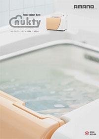 介護入浴装置「ヌクティ」(個別入浴 )